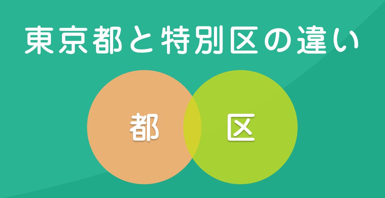 東京都庁と特別区(23区)の違い