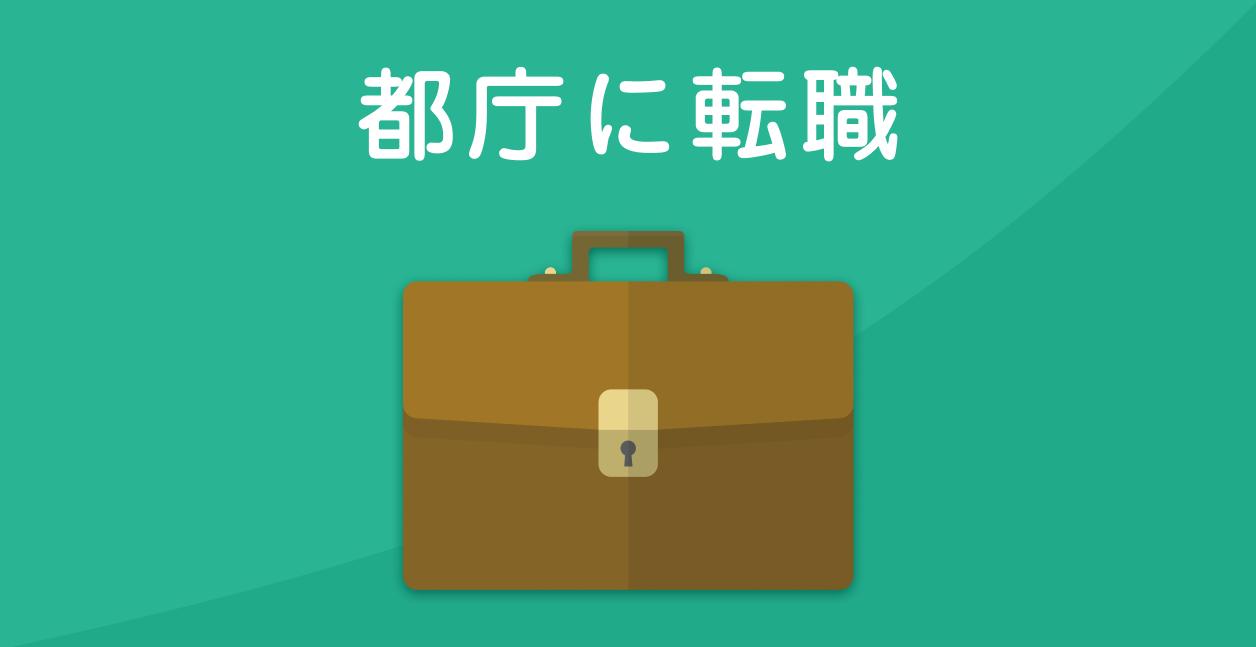 東京都庁に転職!社会人の中途採用やキャリア採用について元職員が解説!