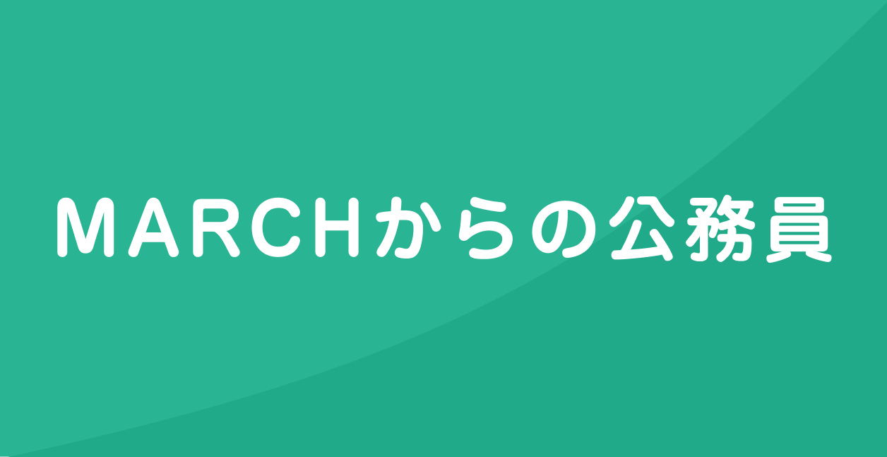 MARCHからの公務員