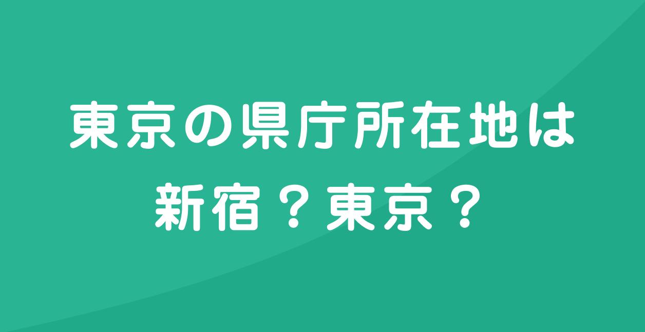 東京都の県庁所在地についての3つの見解【都庁公式・帝国書院・平凡社地図出版】