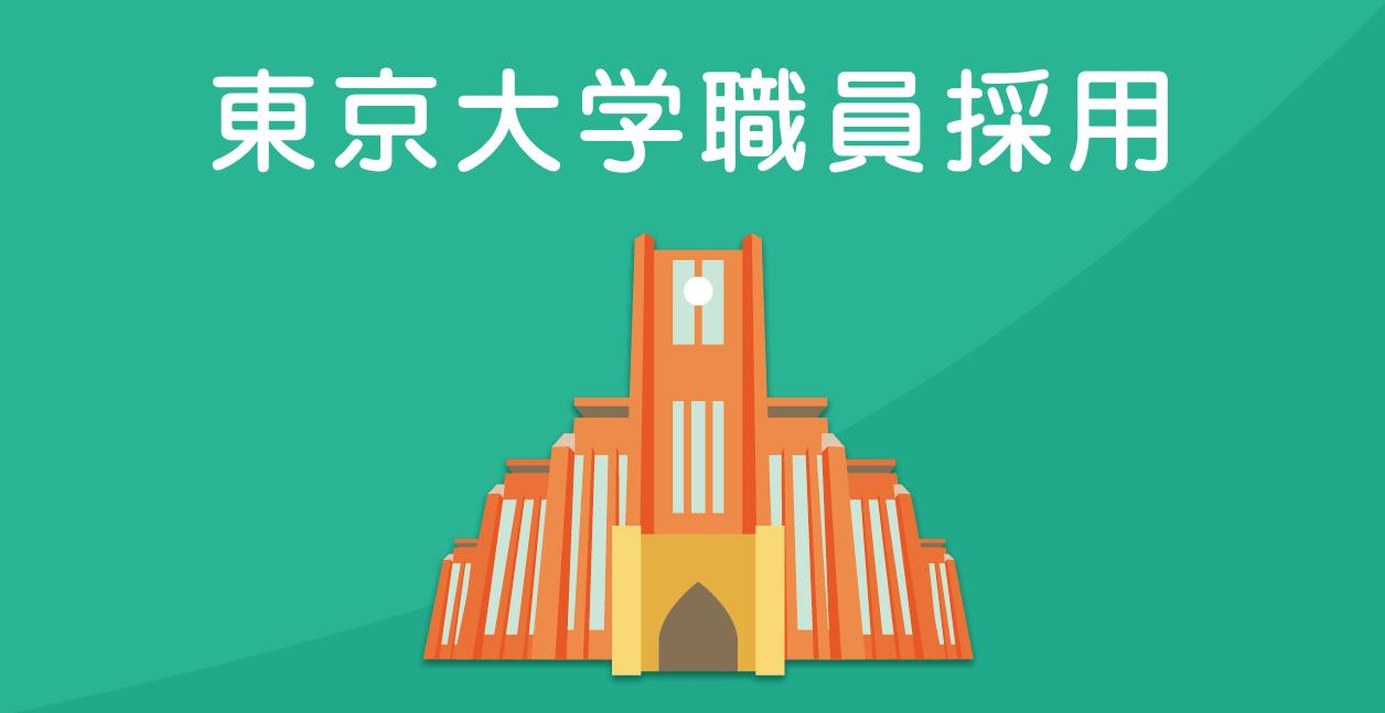 東京大学の職員採用試験の合格体験記【独自採用枠】