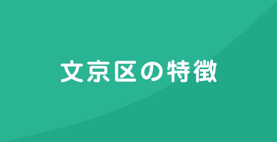 文京区の特徴