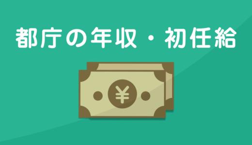 元職員が都庁の平均年収・初任給を解説【給料は高い?】